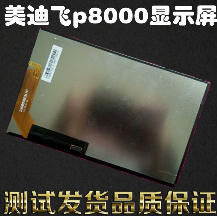 P8000 DX0800BE31A0 IPS